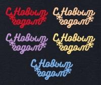 Набор «Надпись с новым годом» из фетра
