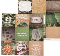 Бумага «Карточки 23 февраля»
