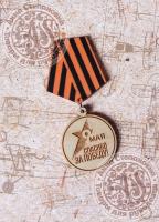 Медаль декоративная значок 9 мая №15