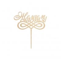 Топпер «Желаем счастья»