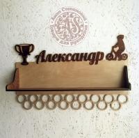 Медальница именная «Беговел»