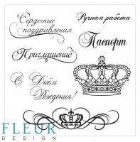 Силиконовые штампы «Надписи и короны»