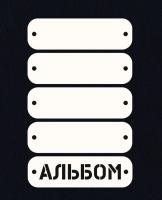 Чипборд Бирки, альбом