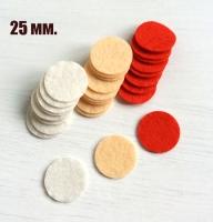 Фетровые круги ассорти №1, 25 мм.