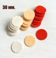 Фетровые круги ассорти №1, 30 мм.
