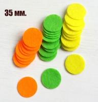 Фетровые круги ассорти №2, 35 мм.