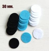 Фетровые круги ассорти №3, 30 мм.