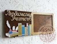 Фоторамка Любимому учителю Литература