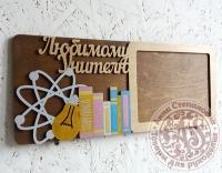 Фоторамка Любимому учителю Физика