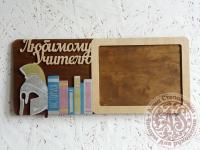 Фоторамка Любимому учителю История