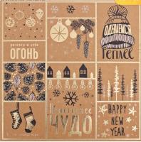 Крафт бумага для скрапбукинга Новогоднее чудо