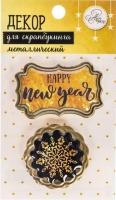 Декор металлический Happy new year