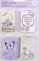 Декоративные коробочки Лавандовые сны