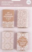 Декоративные коробочки Кружевное счастье