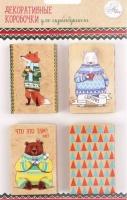 Декоративные коробочки Маленький сюрприз