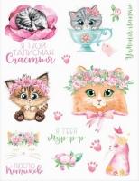 Наклейки бумажные Люблю котиков