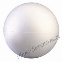 Форма из пенопласта «Шар» 15 см.
