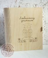 Шкатулка-книга «Любимому учителю»