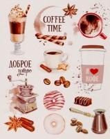 Наклейки цветные Coffee time