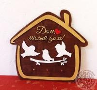 Ключница Милый дом с птичками