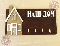 Ключница с домиком «Наш дом»