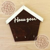 Ключница-домик «Наш дом»
