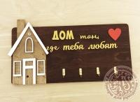 Ключница с домиком «Дом там, где тебя любят»