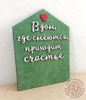 Ключница Loft «В дом где смеются, приходит счастье»