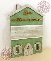 Ключница Ретро домик «Дом любви и счастья»