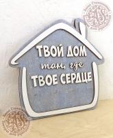 Ключница Хижина «Твой дом там, где твое сердце»