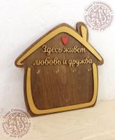 Ключница Хижина «Здесь живет любовь и дружба»