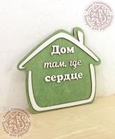 Ключница Хижина «Дом там, где сердце»