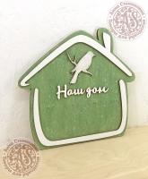 Ключница Хижина «Наш дом»