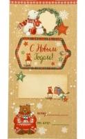 Наклейка на подарок «Снежные истории»