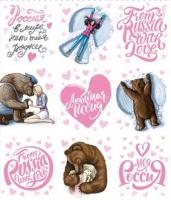 Наклейки декоративные «Любимая Россия»