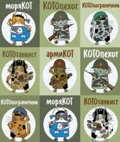Наклейки декоративные Котики-солдаты