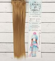 Волосы для кукол, тресс №22Т
