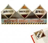 Закладки-уголки «Штурмуй новые вершины!»