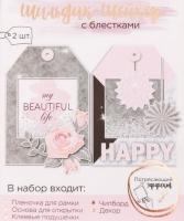 Шильдик-шейкер My beautiful life