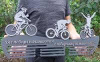 Медальница именная Велоспорт