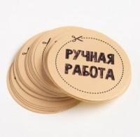 Набор круглых наклеек Ручная работа