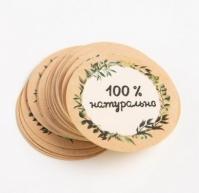 Набор круглых наклеек 100 % натурально