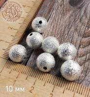 Бусины Морозное серебро 10 мм.