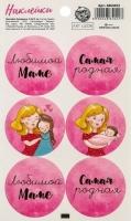 Наклейки круглые Любимой маме