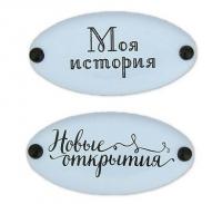 Набор декоративных плашек на брадсах «Моя история»
