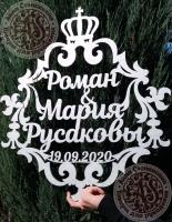 Свадебный герб именной с покраской