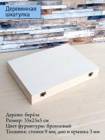Шкатулка деревянная прямоугольная