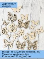 Набор большой Бабочки и цветы из дерева в коробочке