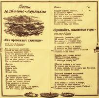 Салфетка для декупажа «Песни застольно-моряцкие»