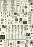 Большая карта для декупажа «Иероглифы на белом»